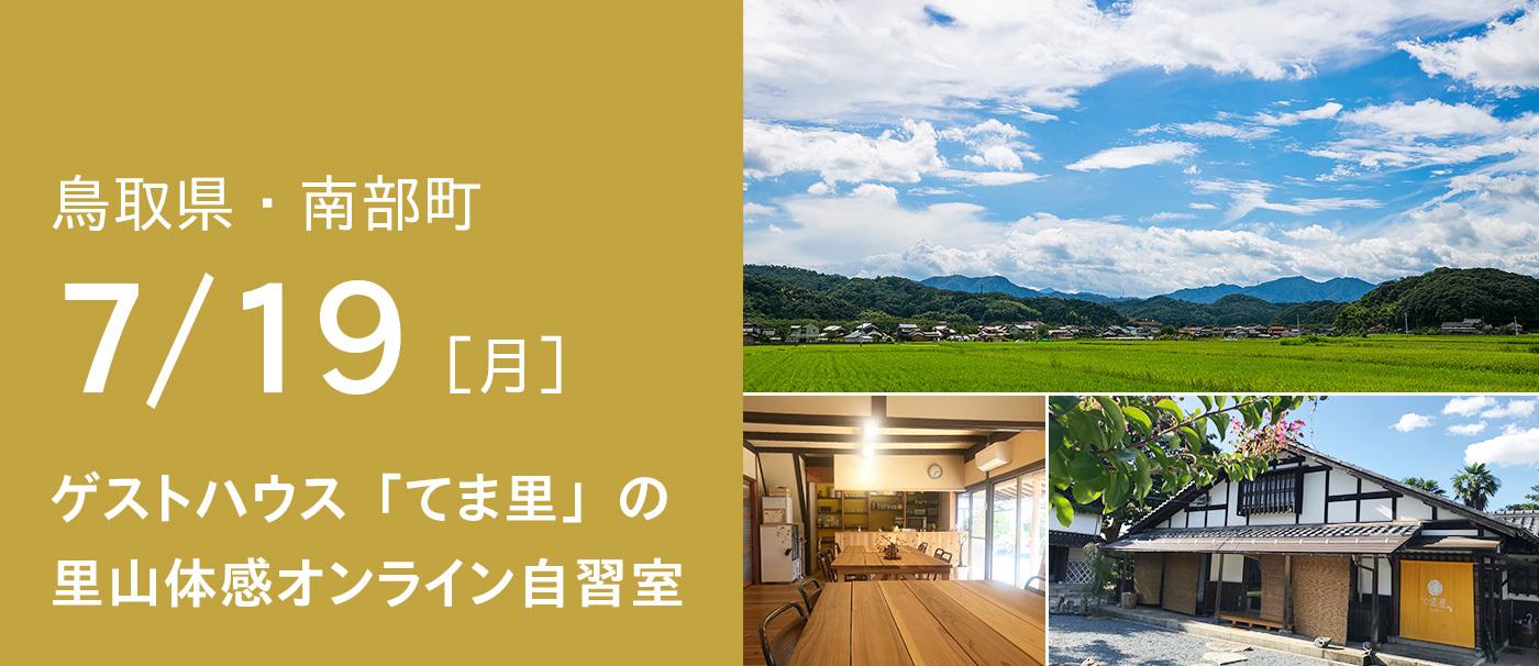 鳥取県南部町 ゲストハウス「てま里」の 里山体感オンライン自習室 – 活まち ~めぐる つながる みつける~