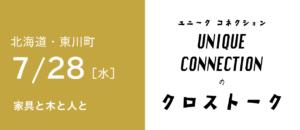 NIQUE CONNECTIONのクロストーク ~家具と木と人と~