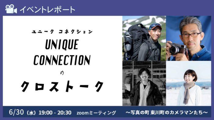 UNIQUE CONNECTIONのクロストーク 2021/6/30