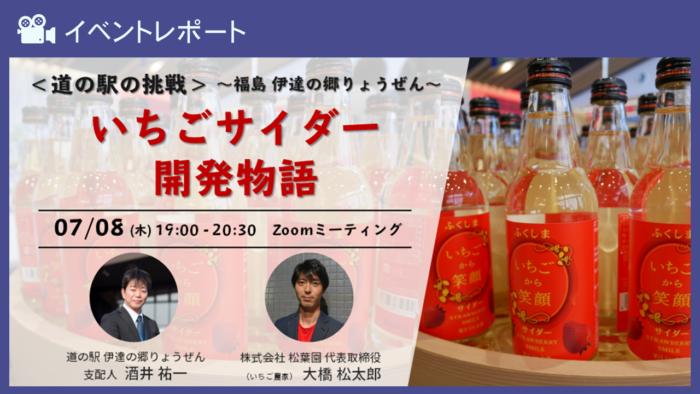 <道の駅の挑戦>いちごサイダー開発物語 2021/7/8