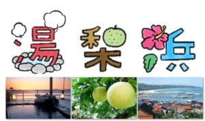 鳥取県湯梨浜町の湯と梨と浜