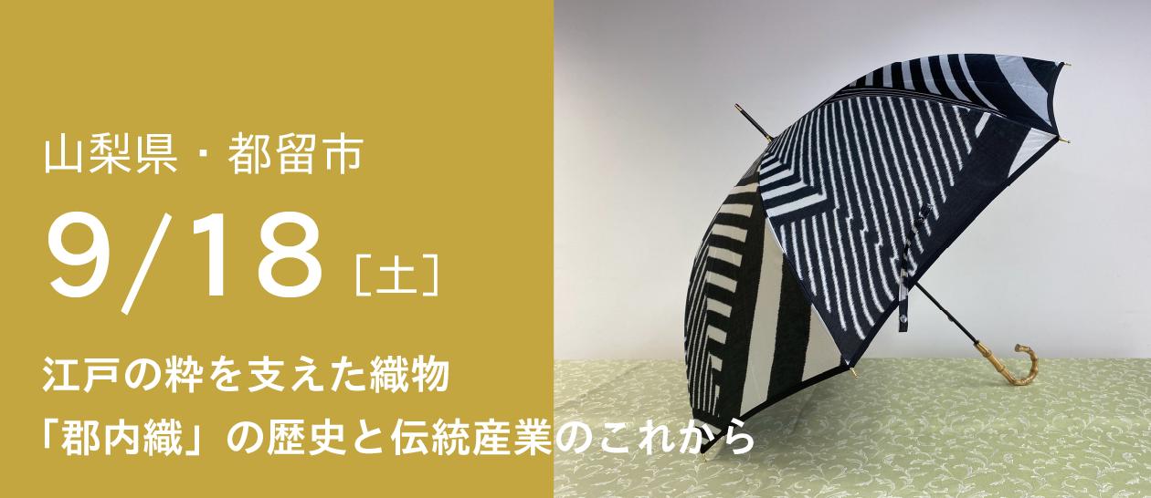 江戸の粋を支えた織物「郡内織」の歴史と伝統産業のこれから ~富士みちの宿場町 つる~ – 活まち ~めぐる つながる みつける~