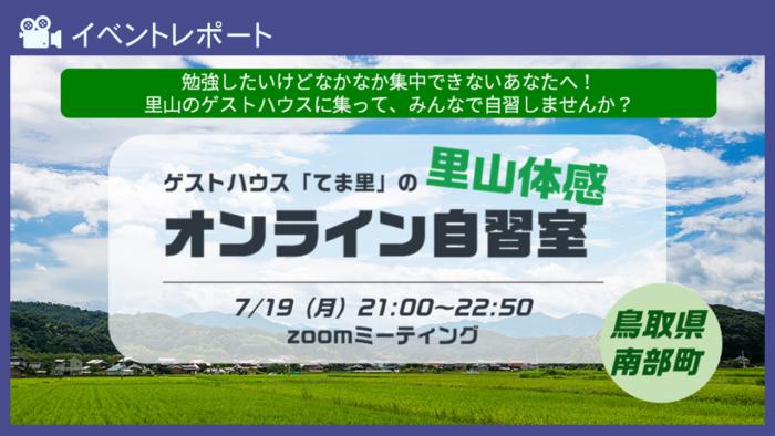 鳥取県南部町 ゲストハウス「てま里」の里山体感オンライン自習室 2021/7/19
