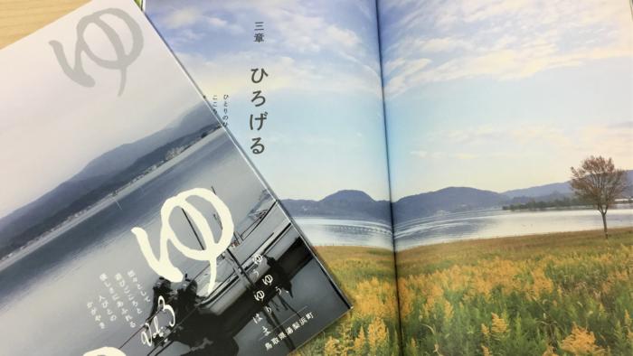 鳥取県湯梨浜町の「ゆうゆう、ゆりはま」