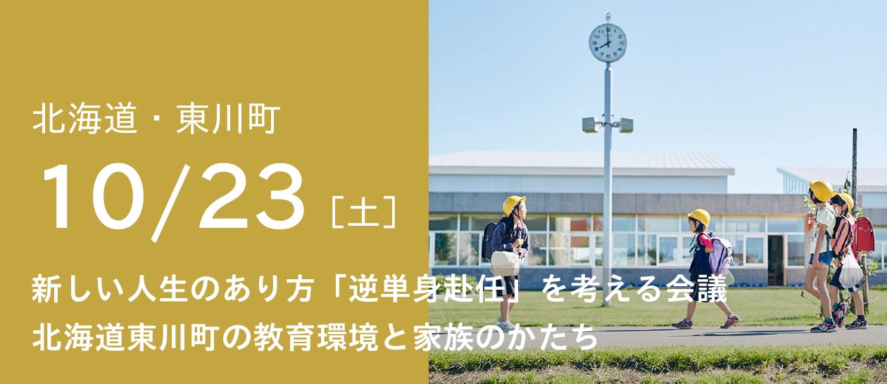 新しい人生のあり方「逆単身赴任」を考える会議 ~北海道東川町の教育環境と家族のかたち~