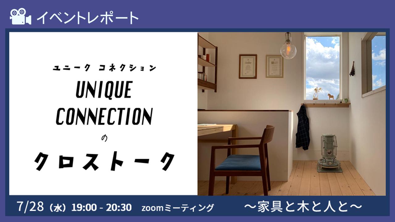 UNIQUE CONNECTIONのクロストーク ~家具と木と人と~