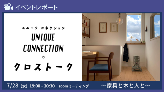 UNIQUE CONNECTIONのクロストーク 2021/7/28