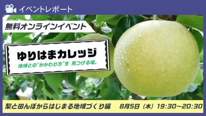 【ゆりはまカレッジ】~梨と田んぼからはじまる地域づくり編~ 2021/08/05