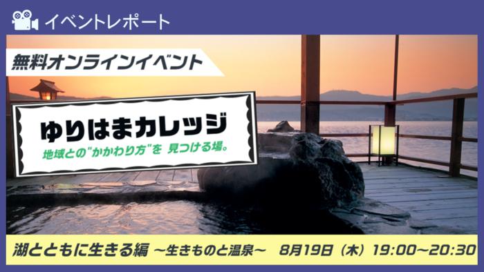 【ゆりはまカレッジ】~湖とともに生きる編<生きものと温泉>~ 2021/08/19
