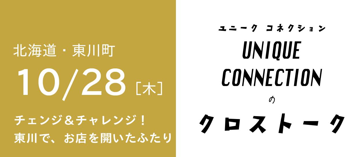 UNIQUE CONNECTION クロストーク ~チェンジ&チャレンジ!東川で、お店を開いたふたり~