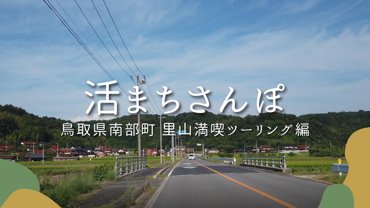 【活まちさんぽ】鳥取県南部町 里山満喫ツーリング編