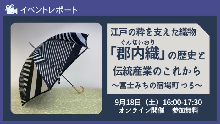 江戸の粋を支えた織物「郡内織」の歴史と伝統産業のこれから 2021/9/18